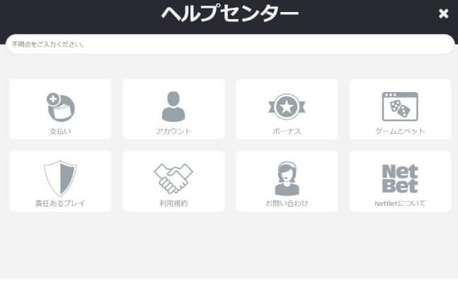 日本語対応のNetBet