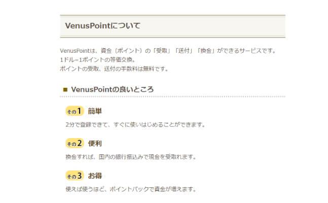 Venus Point(ヴィーナスポイント)の仕組み
