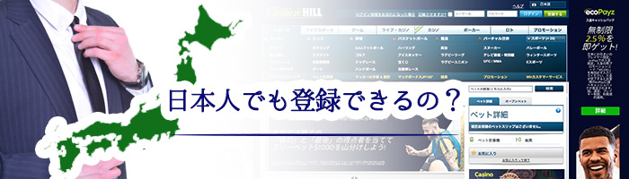 ブックメーカーは日本人でも登録できるの?
