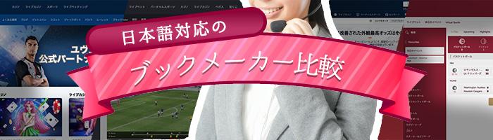日本語対応のブックメーカー比較