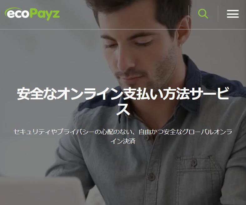 ecoPayz(エコペイズ)はブックメーカーのオススメ入金手段