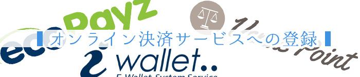 オンライン決済サービスへの登録