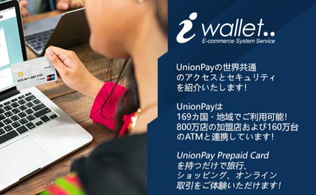 iWalletのプリペイドカード出金