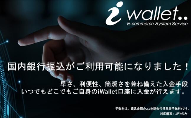 iWalletの収納代行サービス