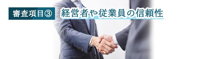 審査項目③経営者や従業員の信頼性