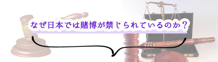 そもそもなぜ日本では賭博が禁じられているのか?