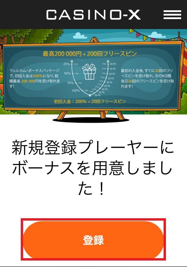 CASINO-X(カジノエックス)の公式サイトにアクセス