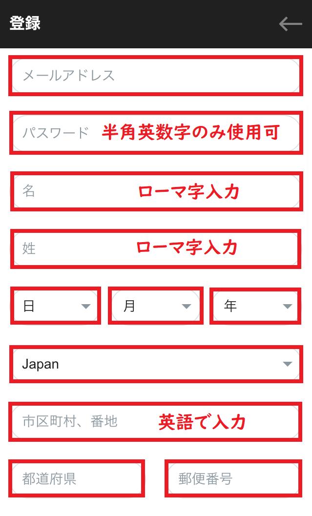 CASINO-X(カジノエックス)に個人情報を入力(登録方法)