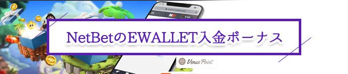 NetBetのEWALLET入金ボーナス