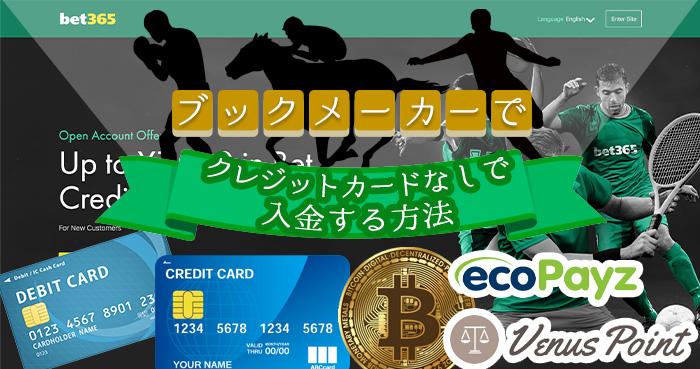 ブックメーカーでクレジットカードなしで入金する方法
