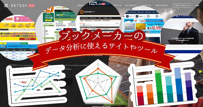ブックメーカーのデータ分析に使えるサイトやツール