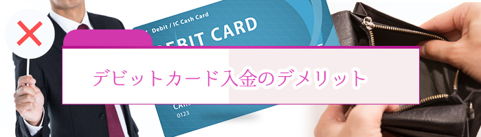 デビットカード入金のデメリット