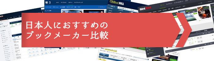 日本人におすすめのブックメーカー比較