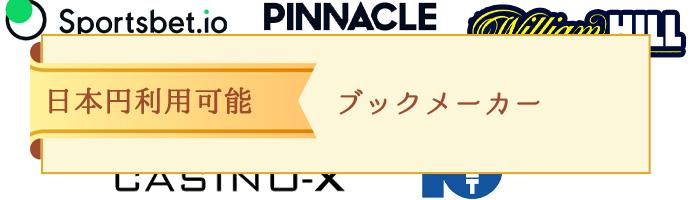 日本円が利用できるブックメーカー