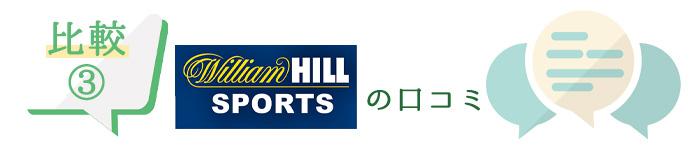 【比較③】ウィリアムヒル・スポーツの口コミ