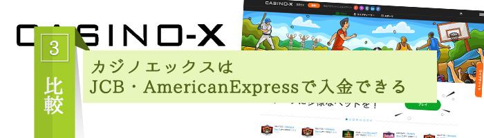 【比較③】カジノエックスはJCB・AmericanExpressで入金できる