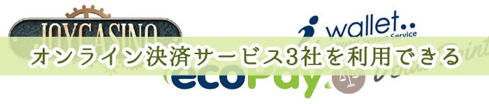 オンライン決済サービス3社を利用できる