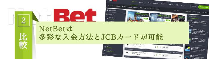 【比較②】NetBetは多彩な入金方法とJCBカードが可能