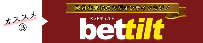 おすすめのブックメーカー③Bettilt