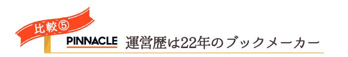 【比較⑤】ピナクルスポーツの運営歴は22年のブックメーカー