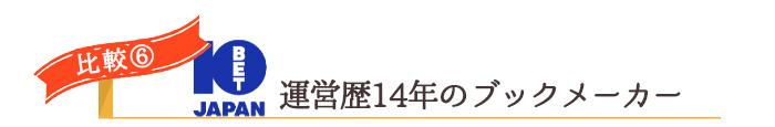 【比較⑥】10betの運営歴は17年のブックメーカー