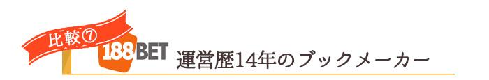 【比較⑦】188betは運営歴14年のブックメーカー
