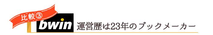 【比較③】Bwinの運営歴は23年のブックメーカー