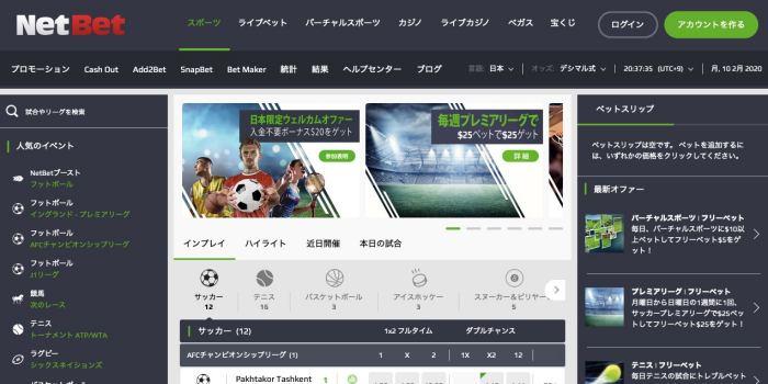 ネットベット 公式画面