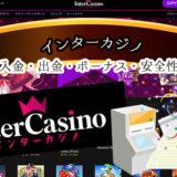 インターカジノ【登録・入金・出金・ボーナス・安全性・評判】