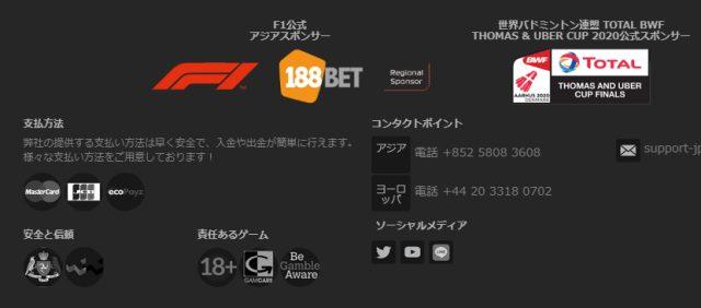 188betの対応デビットカードブランド