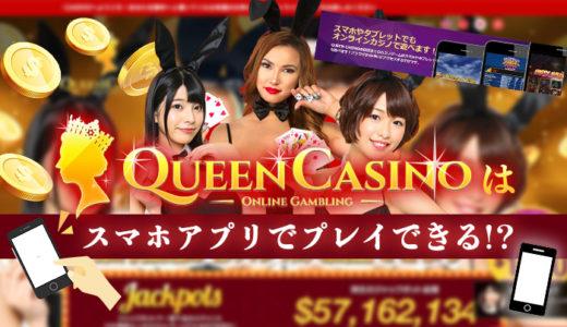クイーンカジノはアプリでプレイする方法(iPhone/Android対応)