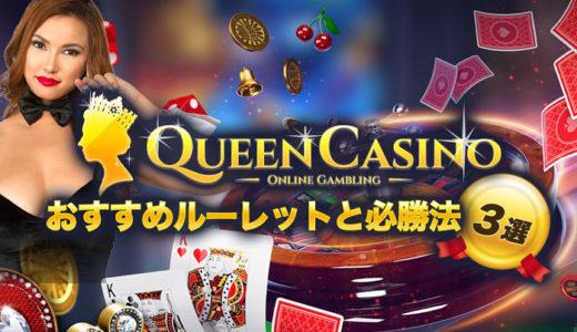 クイーンカジノのおすすめルーレット【5選】