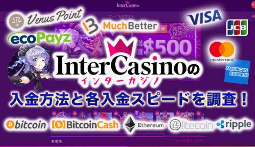 インターカジノの入金方法【6種類】おすすめの決済方法はどれ?