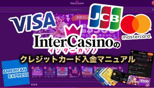 インターカジノのクレジットカード入金マニュアル